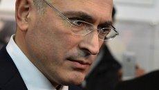 Михаил Ходорковский. Архивное фото