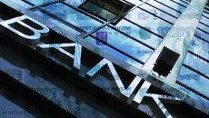 Депутаты Госдумы поддерживают сокращение госдоли в банках