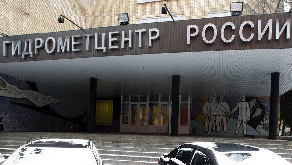 Гидрометцентр России. Архивное фото
