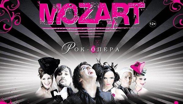 моцарт рок опера скачать торрент - фото 11