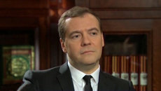 Медведев о подготовке к Играм-2014 и обеспечении безопасности в Сочи