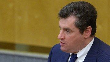Депутат Леонид Слуцкий. Архивное фото