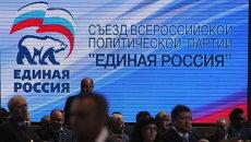 XIII Съезд политической партии Единая Россия. Архивное фото
