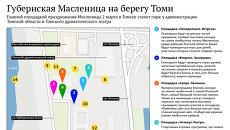 Губернская Масленица в Томске
