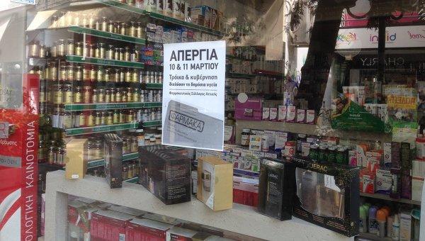 Греческие фармацевты проводят 48-часовую забастовку