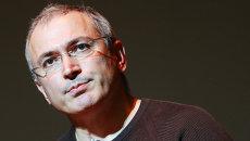 М.Ходорковский. Архивное фото