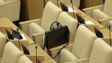 Портфель депутата. Архивное фото