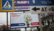 Агитационные билборды в Симферополе перед референдумом. Архивное фото