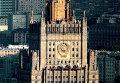 Здание МИД РФ на Смоленской площади