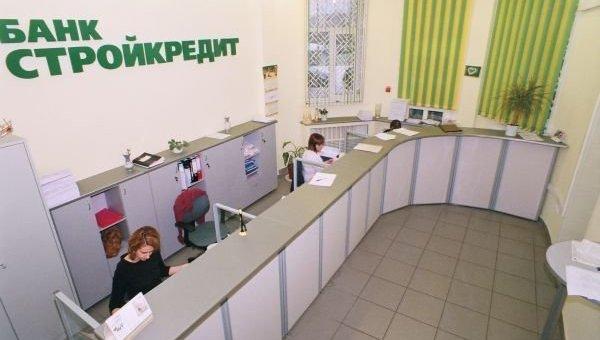 В отделении банка Стройкредит. Архивное фото