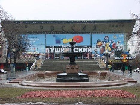 Кинотеатр Пушкинский