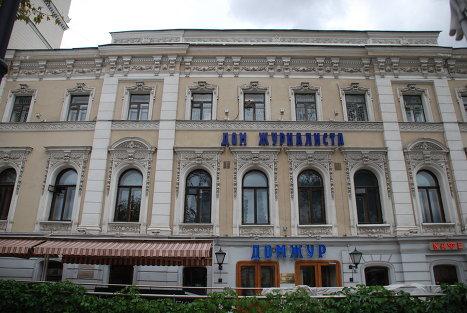 Дом журналиста на Никитском бульваре