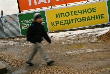 Реклама об ипотеке