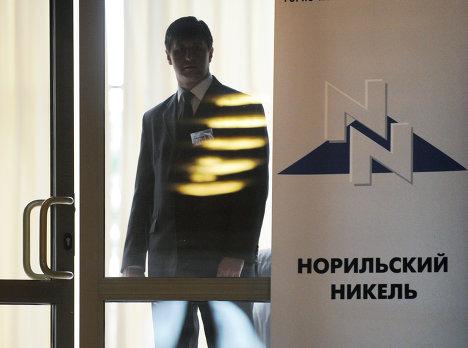 Годовое собрание акционеров Норникель