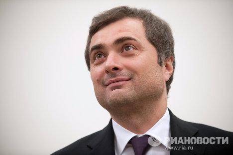Вице-премьер Владислав Сурков
