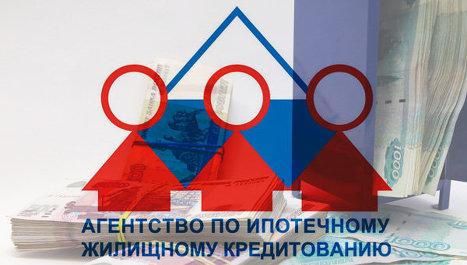 АИЖК, деньги, рубли, ипотека
