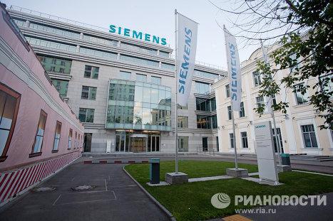 Штаб-квартира немецкой компании Siemens в Москве
