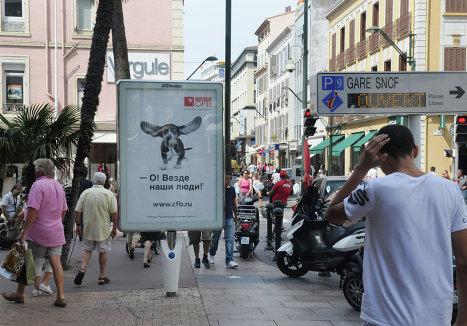 Реклама Банк корпоративного финансирования (БКФ) на улице Антиб