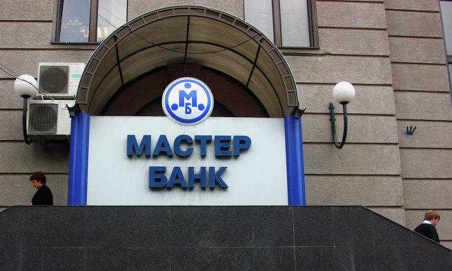 Главный офис ОАО Мастер-Банк в Москве