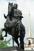Памятник Императору России Петру I