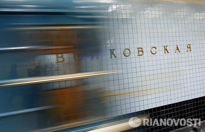 Станция метро «Войковская» столичного метрополитена