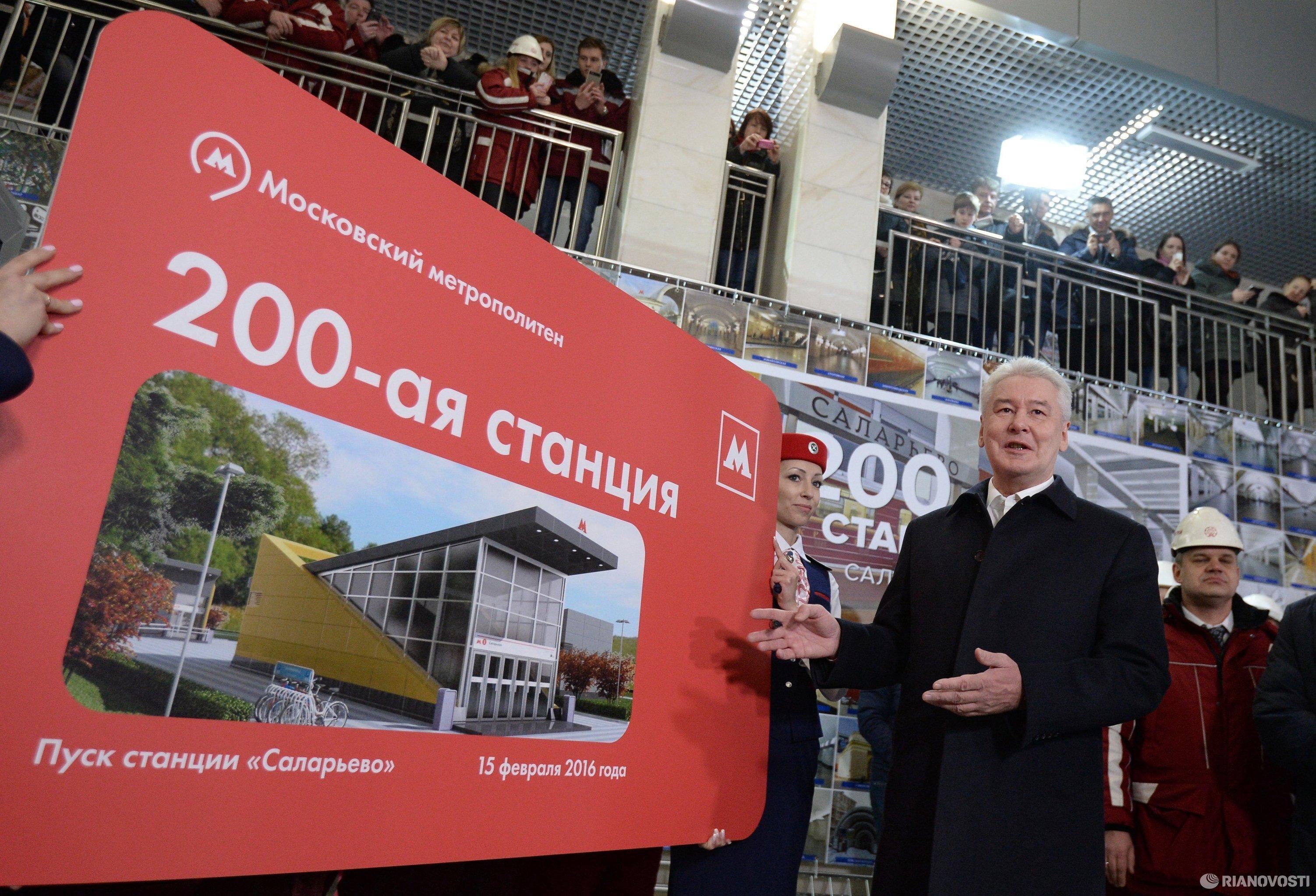 Открытие станции метро Саларьево
