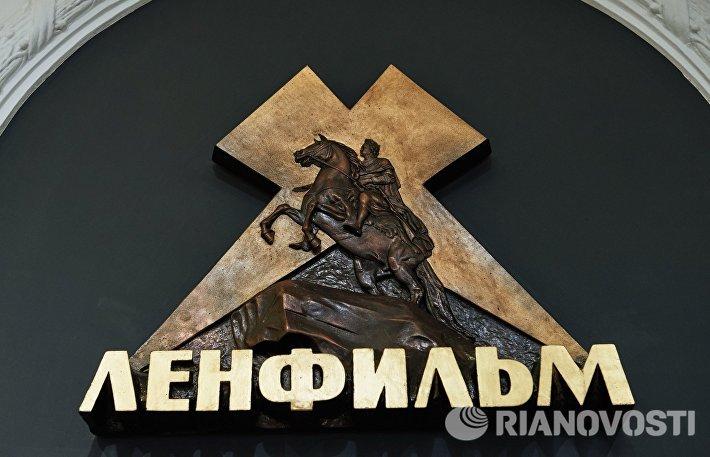 Торжественное открытие комплекса Киноцентр Ленфильм в Санкт-Петербурге