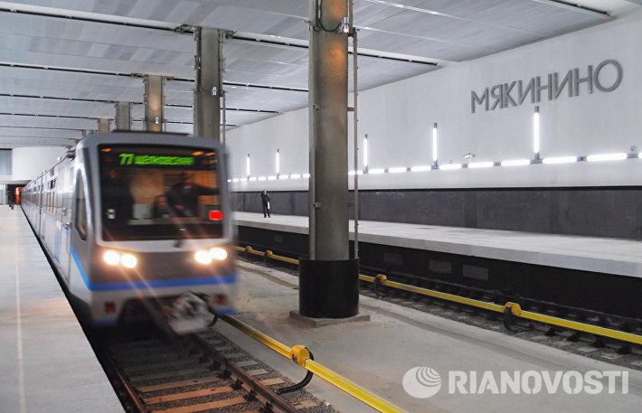 Поезд на станции московского метро - Мякинино