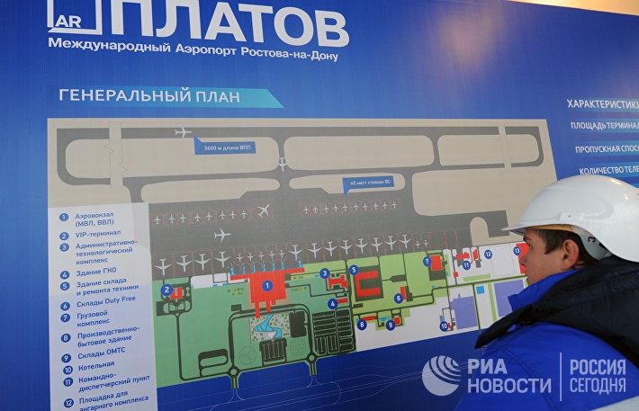 Строительство нового аэропорта Платов в Ростове-на-Дону